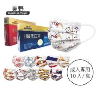 【東野】成人醫療口罩10入 環遊世界系列 共11款(台灣製/雙鋼印)
