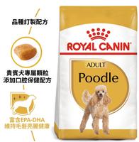 小Q狗~法國皇家 ROYAL CANIN《 PRP30貴賓犬》 紅貴賓 專用成犬飼料1.5kg/包