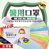 【永猷】MD雙鋼印成人醫用口罩 50入/盒(四盒)
