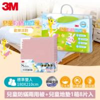 【3M】新一代兒童防蹣兩用被-歡樂派對-雙人6X7+兒童安全防撞地墊61.5cm-4片