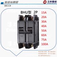 士林電機 BHU型 無熔絲開關 無熔線斷路器 1P 15A 20A 30A 40A 50A 60A 75A 100A