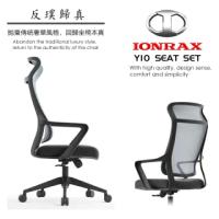 【IONRAX】IONRAX Y10 灰黑色 SEAT SET(辦公椅/電腦椅/電競椅)