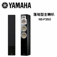 【YAMAHA 山葉】落地型主喇叭(NS-F350)