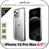 《飛翔無線3C》ABSOLUTE LINKASE PRO iPhone 12 Pro Max 康寧玻璃曲面殼 6.7吋