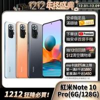 【小米】Redmi Note 10 Pro 6.67 吋八核心手機(6G/128G)