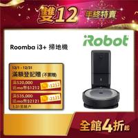 【iRobot】Roomba i3+ 自動倒垃圾掃地機器人(買就送14吋DC電扇市價2000元)