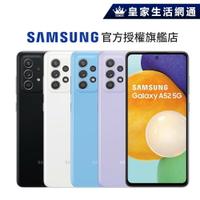 SAMSUNG Galaxy A52 5G (6G/128G) 智慧型手機