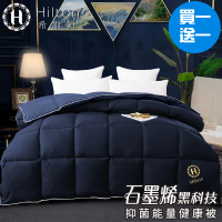 【Hilton 希爾頓】VIP經典石墨烯能量健康被2kg/藍/買一送一(續熱速暖機能被/棉被/冬被)