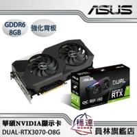 【華碩ASUS】DUAL-RTX3070-O8G NVIDIA顯示卡(組裝價直接折千元起)