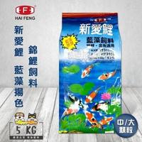 【海豐飼料】新愛鯉 藍藻揚色 錦鯉飼料(5kg中、大顆粒)
