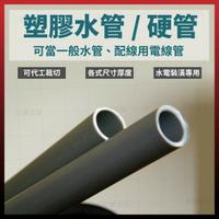 """塑膠水管 硬管 4"""" 自來水管 PVC管 南亞管 PVC硬管 家用水管 100公分4支組 [天掌五金]"""