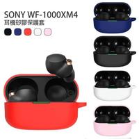 【SONY 索尼】WF-1000XM4 專屬保護套/果凍套(5色)