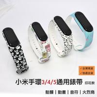 【PLS】 小米手環3/4/5通用錶帶(印花) MI-SPP1