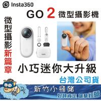 現貨Insta360 insta go 2 go2 運動相機 微型攝影機 迷你 拇指 臺灣公司貨【DM】旗艦店