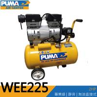 【PUMA巨霸空壓】WEE225升級款 2HP 24L 無油靜音式 空壓機 打氣機(贈風管風槍)