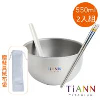 【TiANN 鈦安】純鈦雙層鈦碗+台式湯匙+筷子組(權杖-寶藍 550ml 2入組)