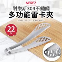【Nerez 耐樂斯】耐樂斯304不鏽鋼多功能雷卡夾22cm(分菜公夾)