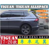 VW 福斯 17-20款 Tiguan  Tiguan Allspace 尾翼 加長尾翼 定風翼ABS烤漆尾翼 裝飾尾翼