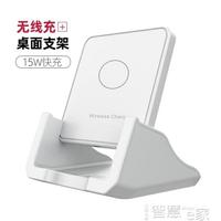 蘋果12無線充電器適用於iphone11Pro Max手機15W快充xr正品xsmax專用板x車載8p華為小米安卓通快速出貨 全館免運