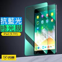 【閃魔】蘋果Apple iPad pro 9.7吋 air 2017 2018抗藍光綠光膜鋼化玻璃保護貼9H(9.7吋通用抗藍光綠光膜)