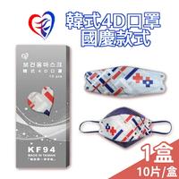 【天心x盛籐】韓式4D成人立體口罩 ★KF94★國慶款式★ 10入/盒【未來藥局】