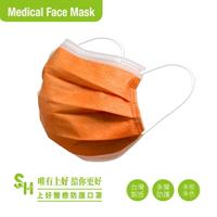 【上好生醫】成人 尼莫橘 50入裝 醫療防護口罩