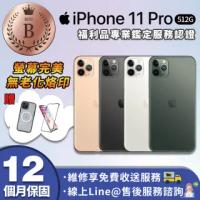 【Apple 蘋果】福利品 iPhone 11 pro 5.8吋 256G 外觀近全新 智慧型手機(贈人為碎屏免費更換券)