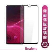 Q哥 Realme 霧面滿版玻璃貼 玻璃保護貼 玻璃貼 霧面保護貼 realmeX2 pro 6i X50 L99re