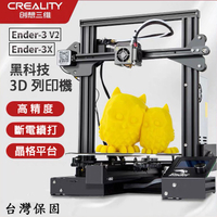 創想三維 Ender-3X Ender-3 Pro Ender-3 V2 原廠公司貨 3D列印機 入門必備