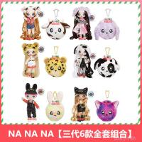 【盒玩系列】nanana surprise娜娜娜2三代驚喜盲盒雪兔二合一波姆娃娃布偶少女