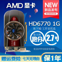 AMD遊戲PCI-E顯卡HDMI HD6770 6570 6670 7750 7770 1G 2G R7 250