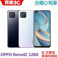 OPPO Reno4 Z 手機(8+128GB) 【送 空壓殼+玻璃保護貼】台灣公司貨 RENO 4Z