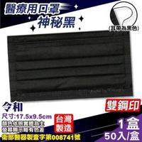 【令和】醫療口罩 神秘黑 50入/盒(台灣製造 醫用口罩 CNS14774)