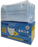 【憨吉小舖】【雙鋼印】恒大優衛醫用口罩 藍色 50入/盒 臺灣製造