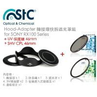 【eYe攝影】STC SONY RX100 M3 M4 III IV 轉接環快拆遮光罩組 + CPL 偏光鏡 + UV 保護鏡 46mm