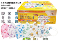 淨新 幼幼/兒童 耳帶式 【細耳】醫療用口罩(50入/盒)