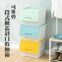 可堆疊 三段式掀蓋斜口收納箱 前開式收納箱 收納箱 收納盒 翻蓋式收納箱 置物箱 大容量 衣物收納 整理盒【I061】