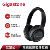 【Gigastone 立達國際】Headphone A1 無線抗噪藍牙耳機(部落客羅卡強力推薦主動式抗噪藍牙耳機款)