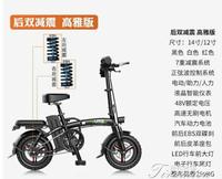 台灣現貨 德國名頂代駕折疊電動自行車鋰電池成人男女性小型電動電瓶代步車 保固 可開發票