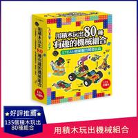 用積木玩出80種有趣的機械組合(含160頁全彩科學原理說明書+135個積木與80個組合)