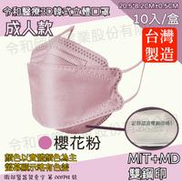 【成人3D】令和醫療韓式立體口罩MIT+MD雙鋼印 櫻花粉 一盒10入