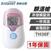 【Radiant 熱映光電】非接觸式 紅外線 額溫槍 TH30F 1年保固 紅外線體溫計