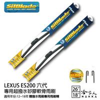 LEXUS ES200 6代 矽膠撥水雨刷 26+18 贈雨刷精 SilBlade 12~18年 哈家人