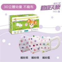 新上市🔥健康天使 3D立體幼童口罩50入(繽紛藍/繽紛綠/繽紛紫)一體成形