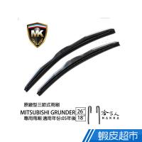 MK 中華三菱 GRUNDER 原廠專用型雨刷 (免運贈潑水劑) 26吋 18吋 雨刷 廠商直送 現貨
