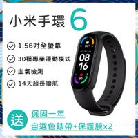 小米手環6 標準版 NFC 黑色 台灣保固一年 智能手環 磁吸充電 監測心率 手錶 米家