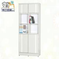 【文創集】麥可 環保2.3尺南亞塑鋼推門中空書櫃/收納櫃