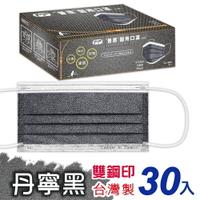 【普惠醫工】成人防疫醫用口罩--丹寧黑 (30片/1盒)-