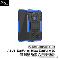 ASUS 輪胎紋造型支架手機殼 ZenFone4 Max ZC554KL ZenFone5Q ZC600KL 保護殼