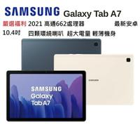 嚴選福利SAMSUNG Galaxy Tab A7 T500 10.4吋平板四顆喇叭 21萬跑分 線上學習 吃雞 天堂2